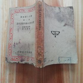 实用工艺丛书第一集 防水防火物料制造法