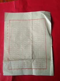 故纸犹香◆早期信笺之八:早期新华日报稿纸(1页)