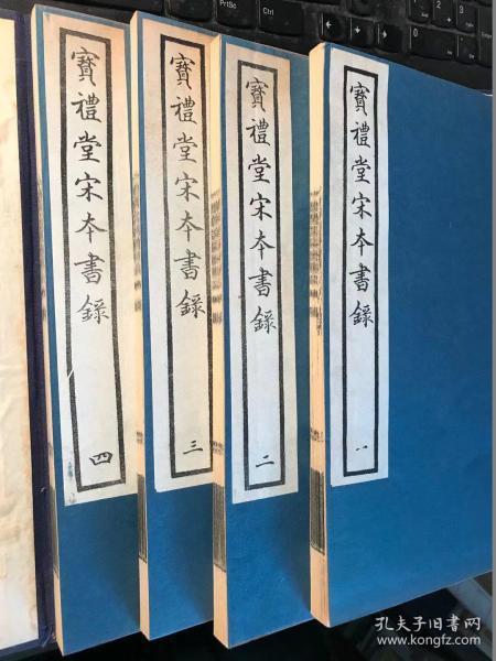 宝礼堂宋本书录(1984年据潘氏宝礼堂1939年原版影印,线装一函四册全,)