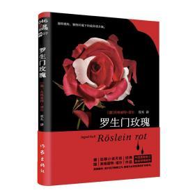 罗生门玫瑰(挑战女性犯罪极限悬疑教父蔡骏倾情推荐诺尔式叙述娓娓道来)