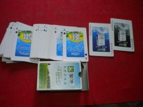 《蒙牛扑克》原包装未开封,蒙牛出品10品,N655号,广告扑克
