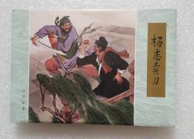 连社雷人版32开大精水浒故事 杨志卖刀 绢版  王弘力绘 溢价慎拍