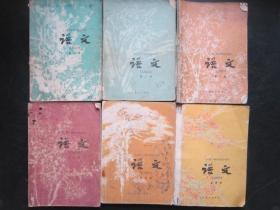 70年代老课本:初中语文课本全套6本人教版【1978-79年,有笔迹】