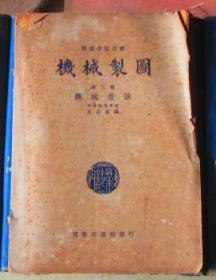 职业学校用书:机械制图(第三册)机械画法【50年12版】