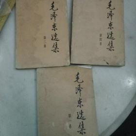 毛泽东选集,1.2.4三册,1991年一版一印