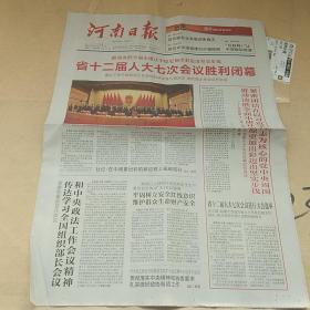 河南日报2017年1月21日省十二届人大七次会议胜利闭幕,存8版
