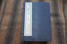 線裝書 仿殿本 《康熙字典》 六冊一函  (下部)     午集至終   上海大成書局石印