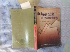 市场经济法律制度概论
