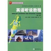 【全新正版】体育英语专业系列教材—英语听说教程(第二册)(配有光盘)9787301144930