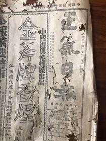 孔网孤本,《正气日报 》1943年4月1日,江西赣县发行