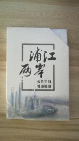 浦江两岸公共空间贯通地图(第一辑)