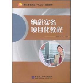 纳税实务项目化教程 陈云梅李华 哈尔滨工程大学出版社 97875