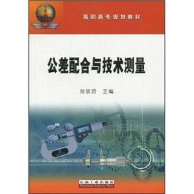 正版公差配合与技术测量刘丽鸿石油工业出版社9787502171797