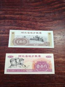 河北省地方粮票(文革)