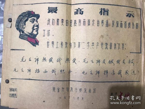 文革空白册子一本 36x26cm 每一页都有毛主席头像和毛主席语录