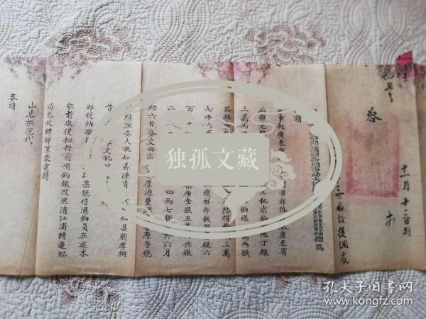 署两广总督,总理各国事务大臣,广东巡抚德寿于慈禧西逃期间给户部的解款咨文