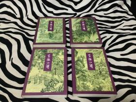金庸小说:笑傲江湖(四册全),1999年2版1印,有防伪标记,确保正版!