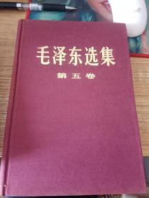 毛泽东选集 第五卷 精装 紫色封面(北京一版一印)