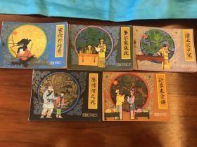 沈阳故宫传说 连环画 五册合售