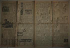 侵华报纸 东京朝日新闻 1932年4月14日 日军战车队 安藤大尉 日法英美对立 广东政府 柳条沟事件调查