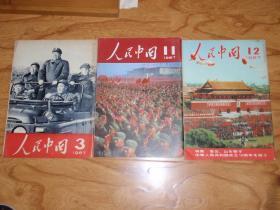 文革日文版杂志:人民中国 1967.3,11,12,内林彪完整完好(3本合售)Y1