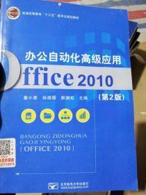 办公自动化高级应用office2010