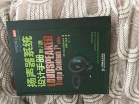 扬声器系统设计手册 第7版修订