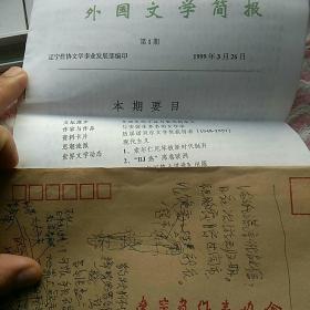 1999辽宁省作家协会寄给著名作家谢挺宇的函件,《外国文学简报》一份