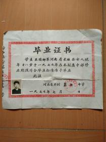 河南长垣县人王瑞卿1977年在开封五中的毕业证(呫本人照片)