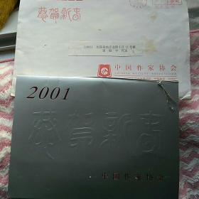 2001中国作家协会寄给著名作家谢挺宇贺年卡一件。有中国作家协会实寄封,如图