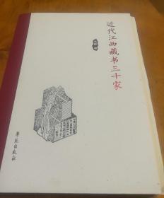 近代江西藏书三十家,毛边签名本