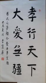 """原民政部副部长李宝库""""李叔同体""""""""劝孝篇""""书法"""