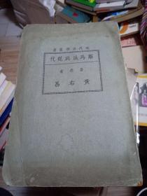 罗马法与现代 现代法学丛书 民国十九年三版 全一册