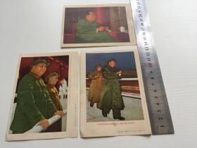 文革毛林合影小画片【2张 主席1张】3张合售