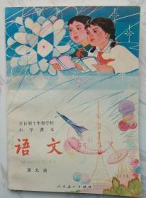 全日制十年制学校小学 语文第九册课本
