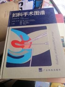 妇科手术图谱