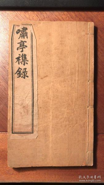啸亭杂录(卷五至六,一册。掌故丛编本,石印。)