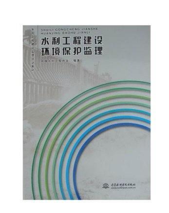 水利工程建设环境保护监理