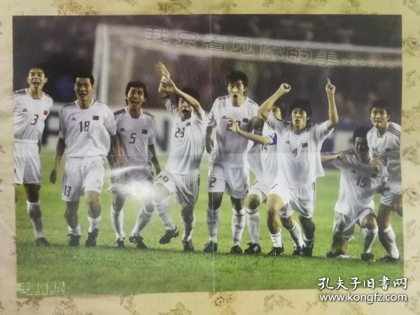足球海报  中国队