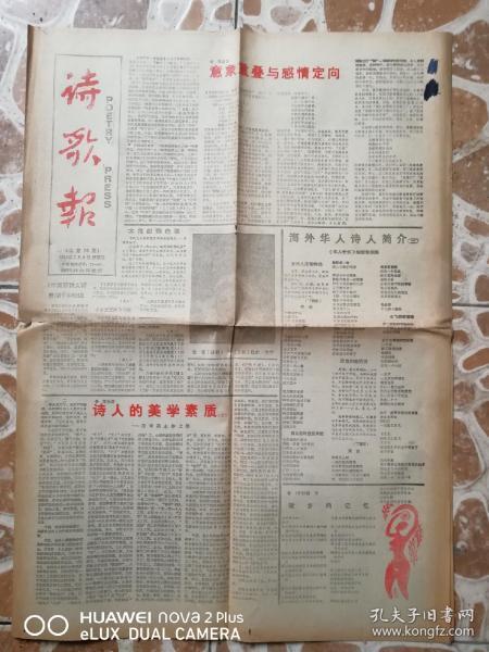 《诗歌报》1987.03.07
