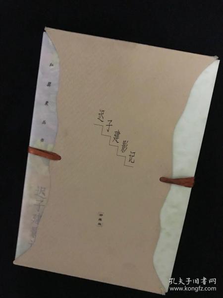 著名作家迟子建签名迟子建影记       函套限量编号本