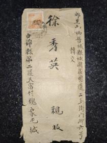 信札:1953年中国人民邮政800元邮票和信件一套