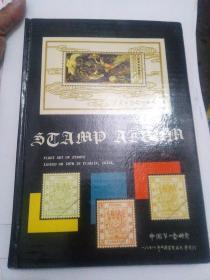 老集邮册(空白)封面中国第一套邮票和工艺美术展小型张
