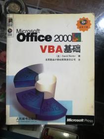 Microsoft Office 2000 VBA基础