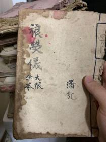 少见道教符咒秘法天文抄本《稂荧仪》玄学看日子手抄本八卦易经风水地理手抄本符咒通书