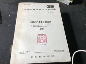 中华人民共和国国家标准:地质矿产术语分类代码(上中下册)