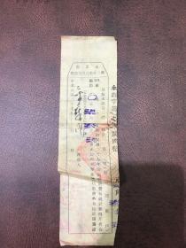 中华民国廿七年《永嘉县第二区教育亩捐收据》今收到金章顺业主
