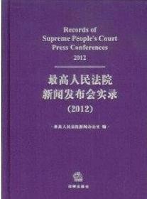 最高人民法院新闻发布会实录. 2012
