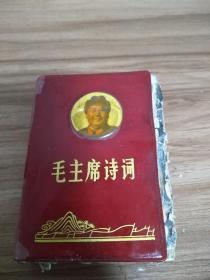 毛主席诗词袖珍本