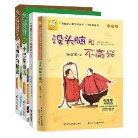 没头脑和不高兴&一年级大个子二年级小个子&小巴掌童话&宝葫芦的秘密 共4册